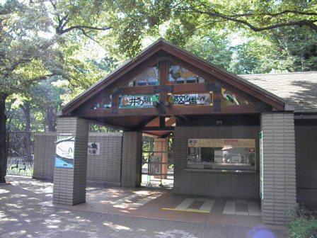 井の頭自然文化園(前)