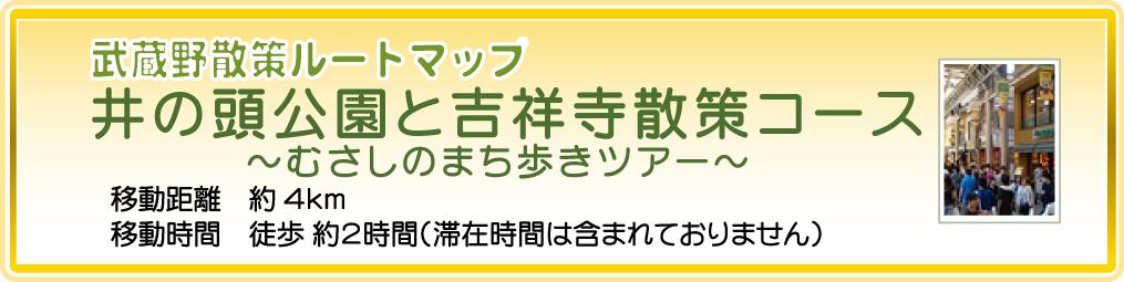 武蔵野散策ルートマップ 井の頭公園と吉祥寺<br />散策コース