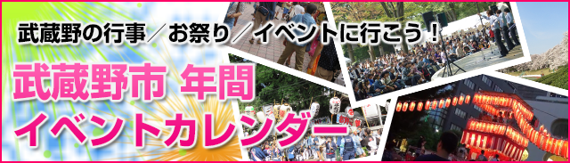 武蔵野市イベントカレンダー(お祭り・行事)