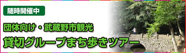 団体向け・武蔵野市観光 貸切グループまち歩きツアー
