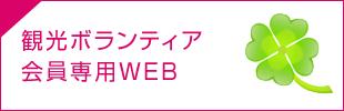 武蔵野市観光ボランティアガイド専用WEB