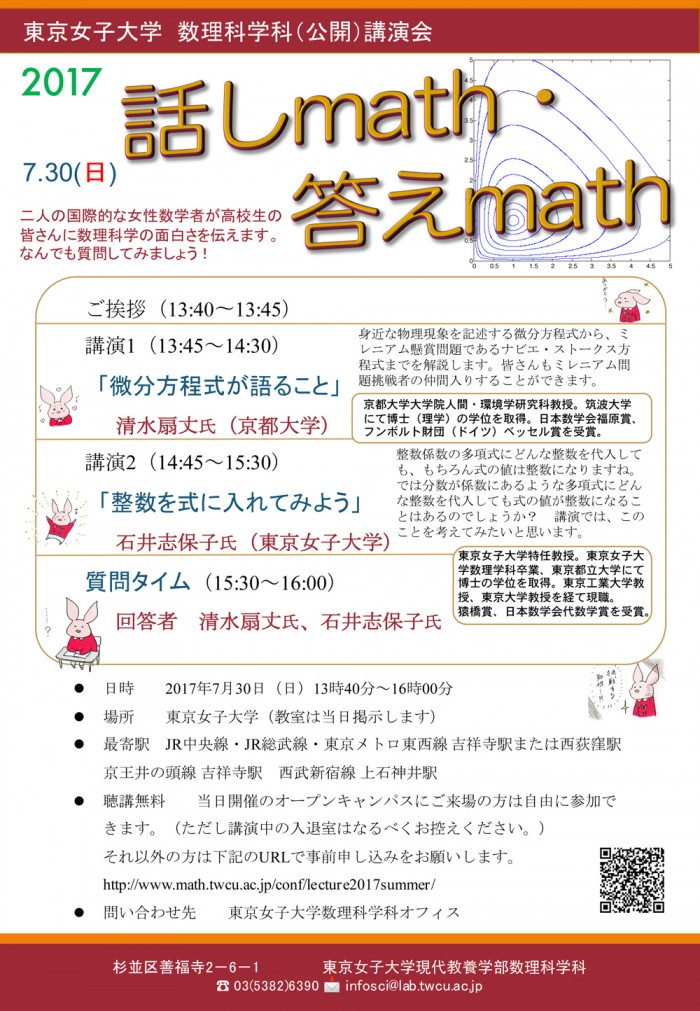 mathOpenLecture2017